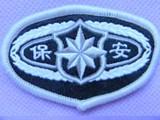 最新保安臂章肩章胸牌胸号领花帽徽