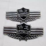 保卫 硬 胸徽 胸标 胸章 保安配件 保卫配件 正品