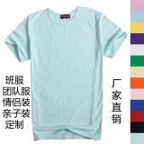 纯棉圆领班服工作服团队服重庆T恤情侣亲子装印刷