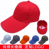 工作帽子鸭舌帽全棉棒球帽广告帽子长檐帽活动帽团队帽可加LOGO