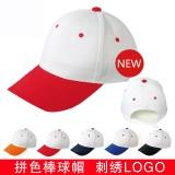 拼色棒球帽,工作帽,运动帽,全棉广告帽,新款活动帽,旅游帽,宣传帽