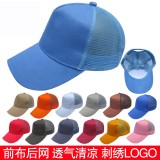 前布后网夏季帽五片网帽太阳帽棒球帽工作帽广告帽餐饮帽清凉帽